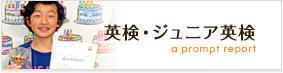 英検合格者速報